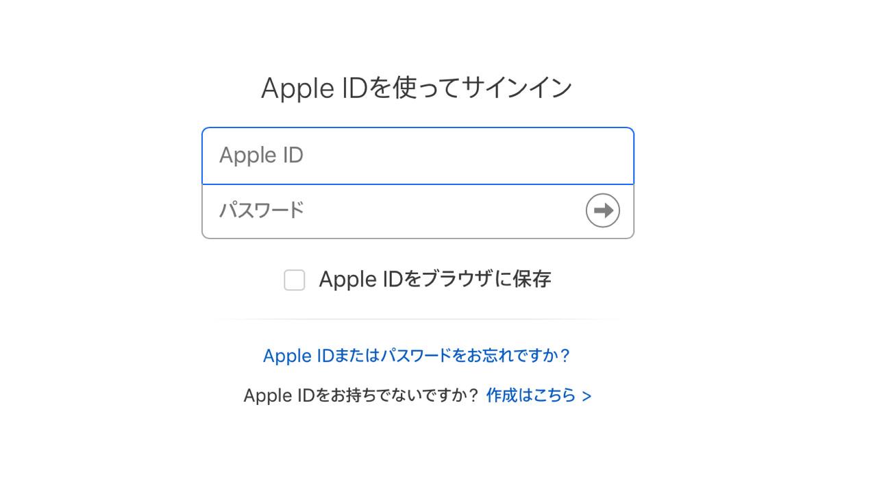 Apple ID でサインインする