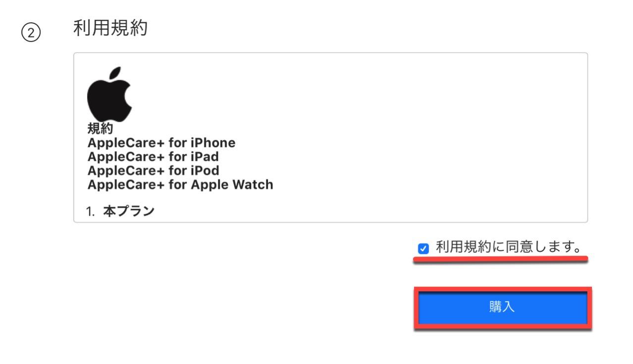 「AppleCare+」利用規約に同意して購入