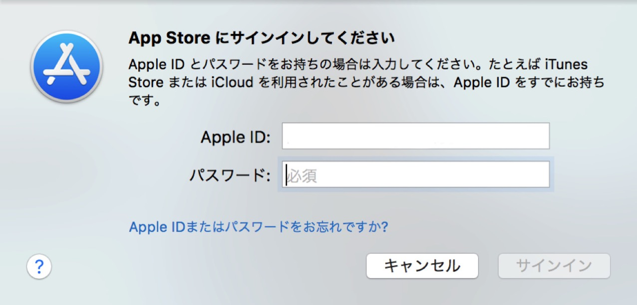 App Store にサインインする