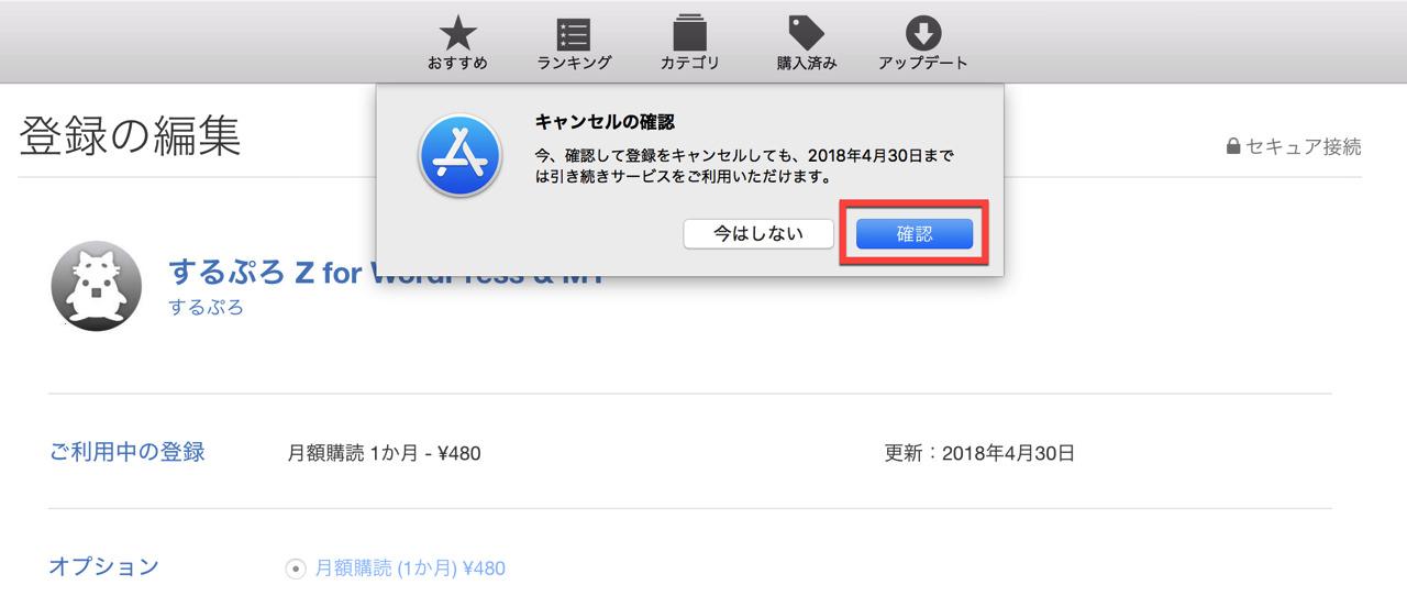 確認ボタンをクリックして有料アプリを解約する