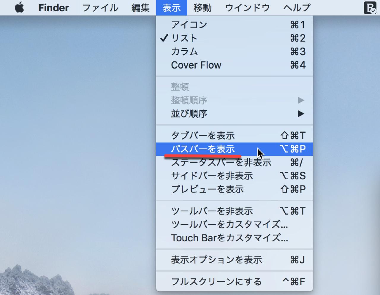 Finderのパスバー表示を有効にする