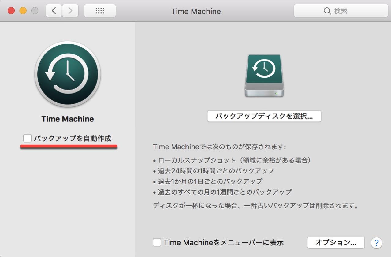 Time Machine バックアップを自動作成