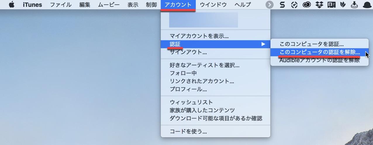 iTunes認証解除