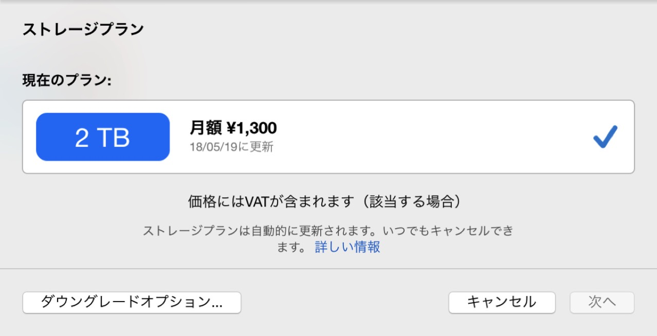 iCloud ストレージプランを選択する