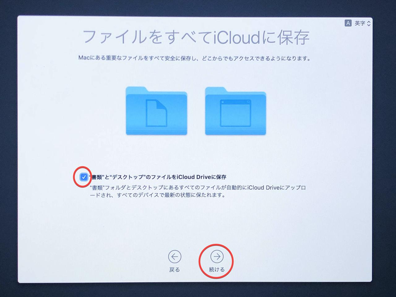 iCloud Drive の保存設定