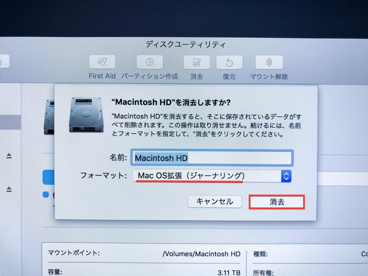フォーマットをMac OS拡張(ジャーナリング)にして消去