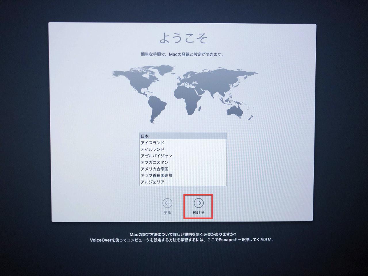 macOSの使用言語を選ぶ