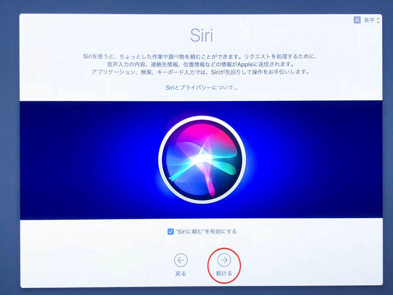 音声認識アシスタント「Siri」の設定