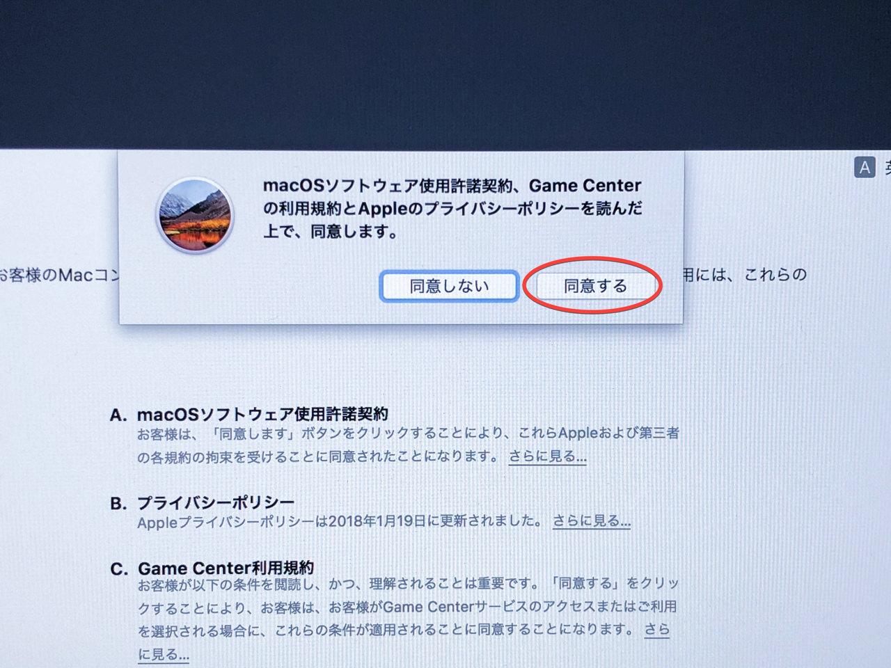 macOSソフトウェア使用許諾契約、Game Centerの利用規約、Appleのプライバシーポリシーに同意する