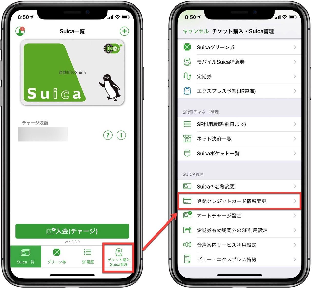 チケット購入 Suica管理を選択