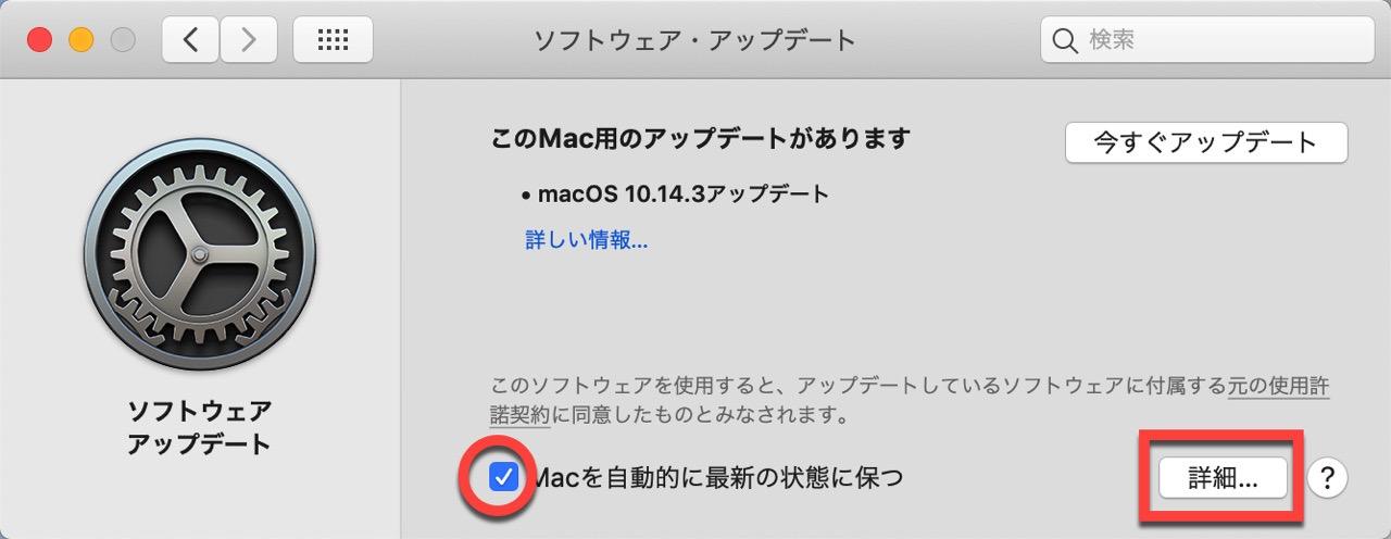 Macを自動的に最新の状態に保つ
