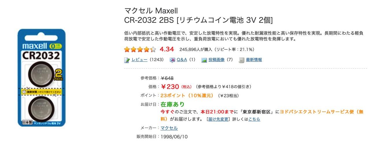 マクセル Maxell CR-2032